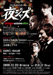 OCEANUS presents 夜ジャズ Christmas Exclusive Edition