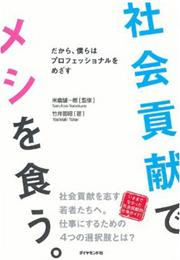生駒芳子|社会貢献でメシを食う