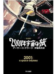 菊地成孔|2001年宇宙の旅