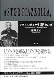 松浦俊夫|アストル・ピアソラ 闘うタンゴ