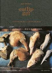 野村友里|eatlip gift