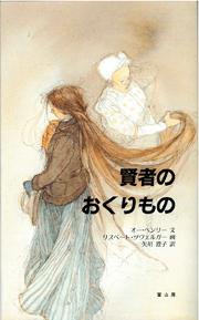 戸田恵子|賢者の贈り物