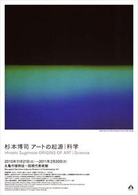 島田明|杉本博司 08