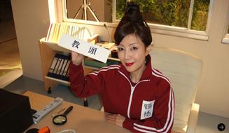 戸田恵子 連載|連続ドラマ『美咲ナンバーワン!!』でハジける! 03