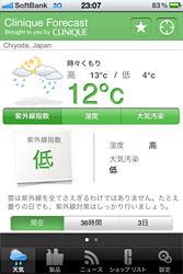 クリニーク iPhoneアプリ 02