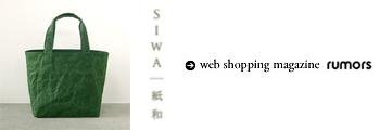shiwa_banner_111201