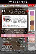 シュウ ウエムラ|iPhoneアプリ 02