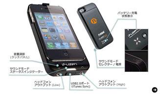 バッテリーケース|i.fuzen HP-1 03