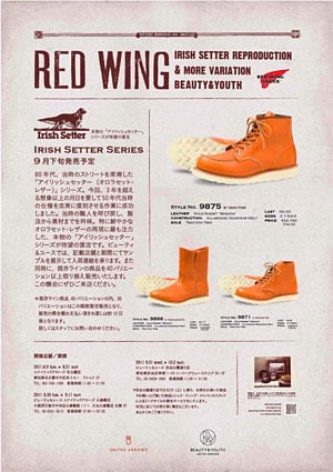 BEAUTY&YOUTH UNITED ARROWS|RED WING 02