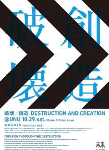 青山・国連大学にて「未来のスミカ Project」開催|02