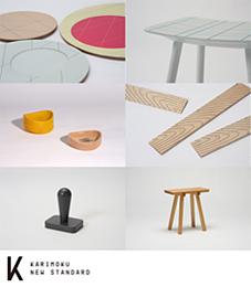 カリモク家具|エキシビション 02