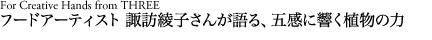 アーティスト 諏訪綾子さんが語る、五感がもたらす美しさ