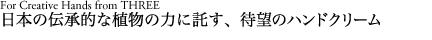 THREE 日本の伝承的な植物の力に託す、待望のクリーム