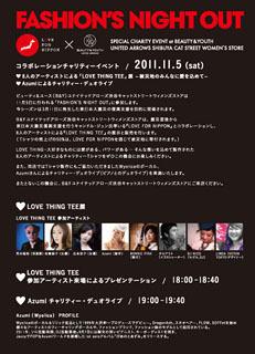 BEAUTY&YOUTH UNITED ARROWS|渋谷キャットストリートウィメンズストア 02