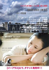 辻仁成の新作映画『PARIS TOKYO PAYSAGE』 ポスター