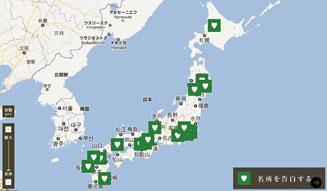 グリーンレーベル リラクシング 恋する名所百景 06