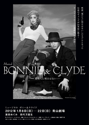 映画『俺たちに明日はない』がミュージカルとして現代に蘇る! ミュージカル『ボニー&クライド』 02