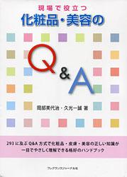現場で役立つ 化粧品・美容のQ&A|フレグランスジャーナル社 02
