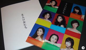 戸田恵子 ちょっと遅くなりましたが……今年もよろしくお願いします! 13