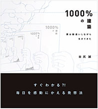 谷尻誠 1000%の建築~僕は勘違いしながら生きてきた~ 02