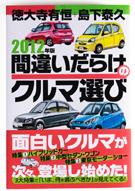 2012年版 間違いだらけのクルマ選び|BOOK 02