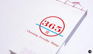 365日 Charming Everyday Things|ポーラ ミュージアム アネックス 06