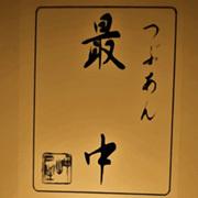 クラブキング,桑原茂一,Diary-T,4