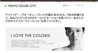 シュウ ウエムラ|tokyo color city 02