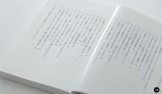 藤原美智子|本 03