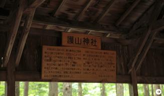 森の神に会う旅 06