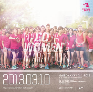 ナイキ|名古屋ウィメンズマラソン2013 02