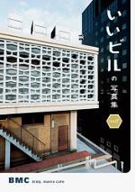 BOOK 『いいビルの写真集 WEST』 04