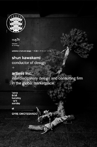 "exhibition of art & design: ""shun kawakami + artless inc.""02"