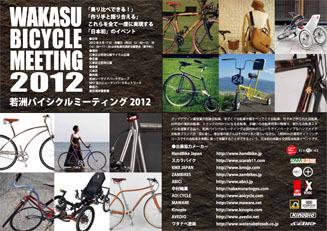 ハンドメイド自転車|若洲バイシクルミーティング 03