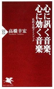 高橋幸宏|『心に訊く音楽、心に効く音楽』 03