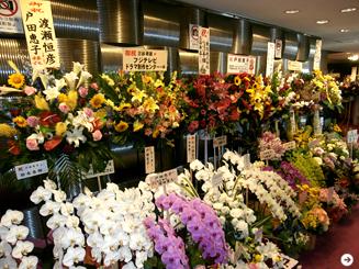 戸田恵子 お花