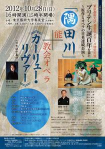 隅田川|カーリュー・リヴァー 04
