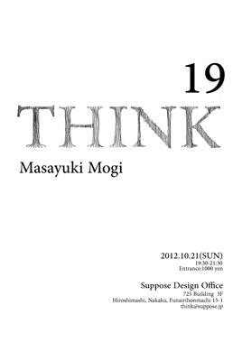 谷尻 誠|THINK 03