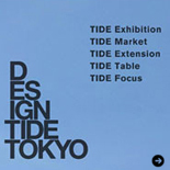 DESIGNTIDE TOKYO 2012 今年の開催概要が決定
