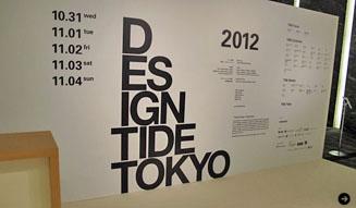 東京ミッドタウン|デザインタイド 36