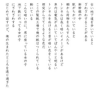 BOOK 佐内正史詩集『人に聞いた』02