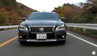 Lexus LS 600h F Sport|レクサス LS 600h F スポーツ