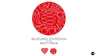 ミックイタヤ|SUZUMO 15