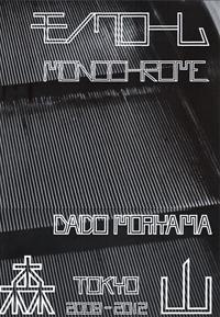 森山大道写真集『モノクローム』 09