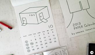 薙野たかひろ|前からそこにあったような来年のカレンダー 「ペーパーカレンダー 2013」 03