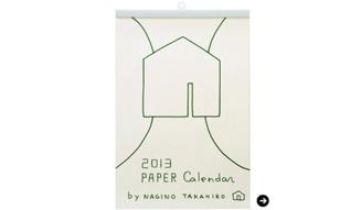薙野たかひろ|前からそこにあったかのような来年のカレンダー 「ペーパーカレンダー 2013」 02