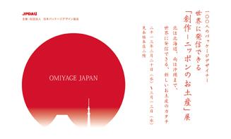 『創作-ニッポンのお土産』展 12