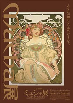 Cruciani C × ミュシャ展|オリジナル・ブレスレット&特典付きチケットを販売05