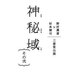 野村萬斎×杉本博司・三番叟公演『神秘域 その弐』 ロゴ