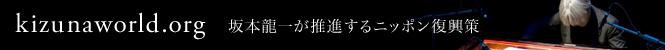 sakamoto_banner
